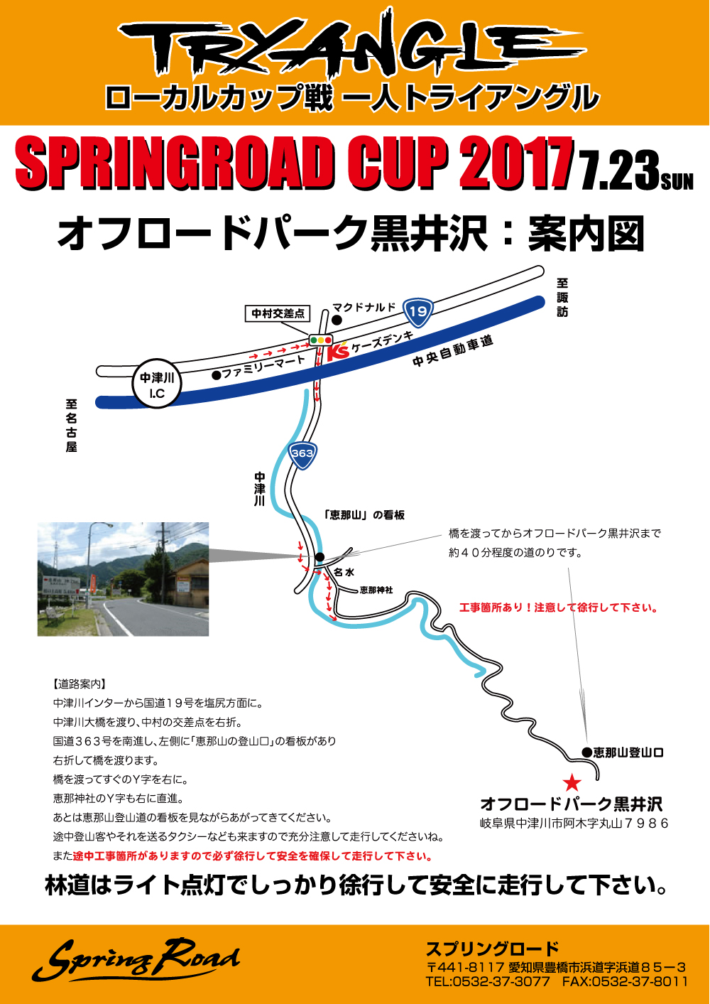 http://springroad.jp/sp2017_map.jpg