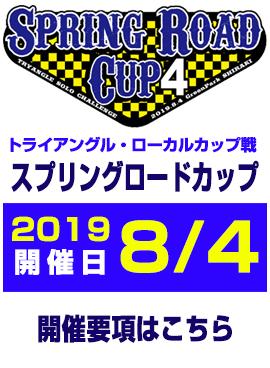 スプリングロードカップ2019
